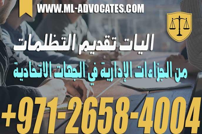 اليات تقديم التظلمات من الجزاءات الإدارية في الجهات الاتحادية في دولة الإمارات