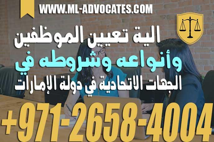 الية تعيين الموظفين وأنواعه وشروطه في الجهات الاتحادية في دولة الإمارات