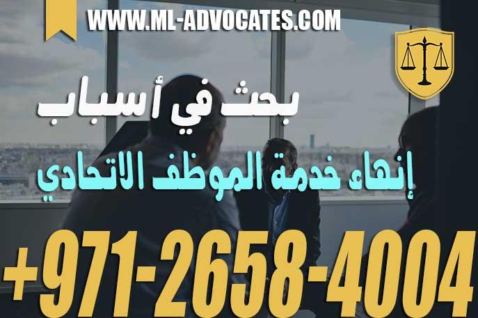 بحث في أسباب إنهاء خدمة الموظف الاتحادي – دولة قانون دولة الإمارات