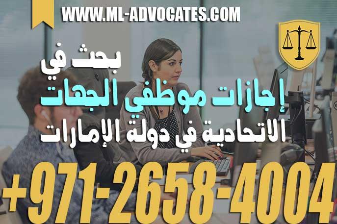 بحث في إجازات موظفي الجهات الاتحادية في دولة قانون دولة الإمارات