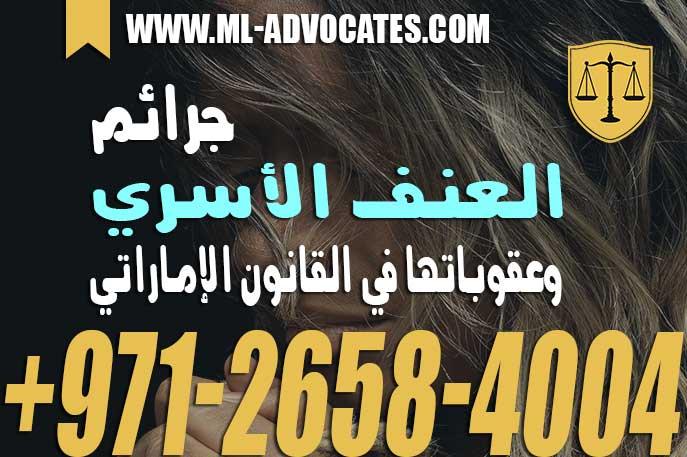 جرائم العنف الأسري وعقوباتها في قانون دولة الإمارات العربية المتحدة