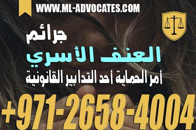 جرائم العنف الأسري – أمر الحماية أحد التدابير القانونية – القانون الاماراتي