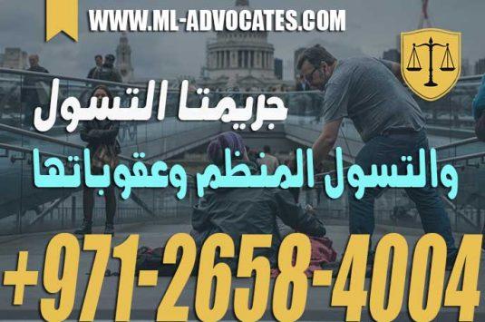 جريمتا التسول والتسول المنظم وعقوباتها في القانون الاتحادي الإماراتي