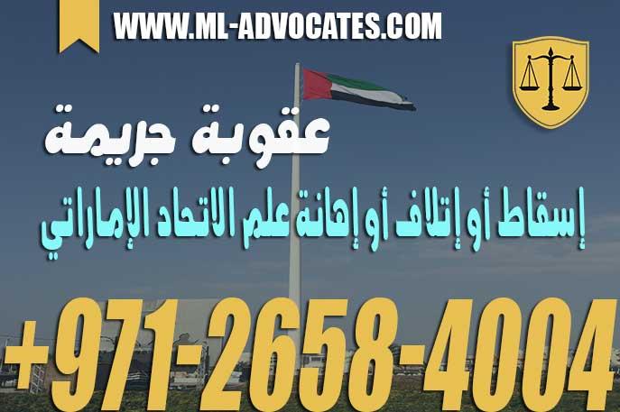 عقوبة جريمة إسقاط أو إتلاف أو إهانة علم الاتحاد الإماراتي وفقا للقانون الاتحادي