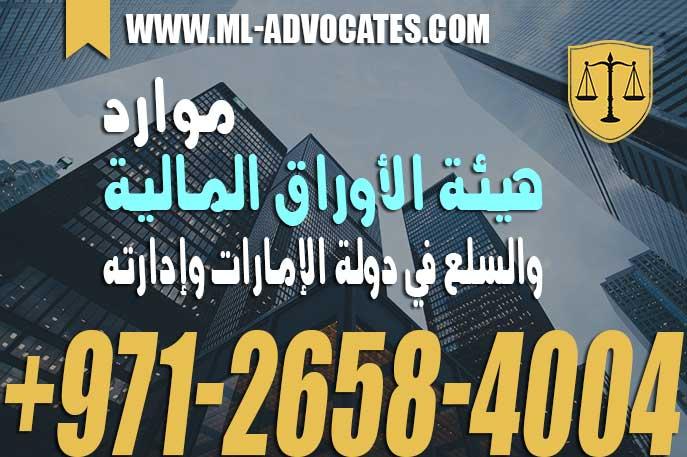 موارد هيئة الأوراق المالية والسلع في دولة الإمارات وفقا للقانون الاتحادي