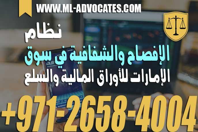 نظام الإفصاح والشفافية في سوق الإمارات للأوراق المالية والسلع وفقا للقانون الاتحادي