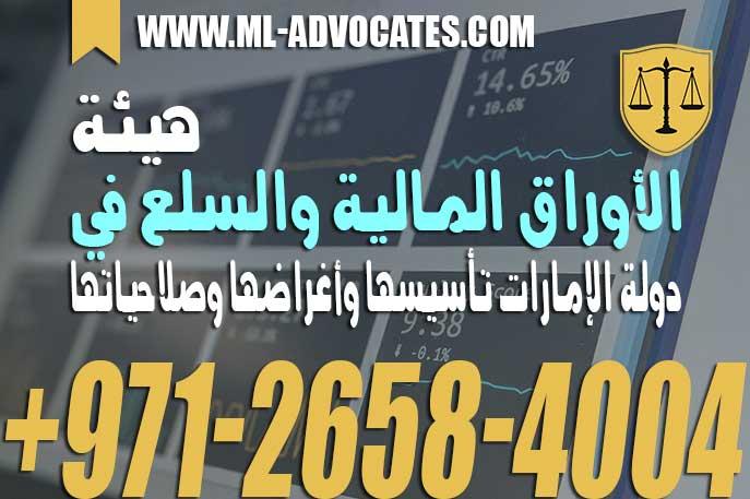 هيئة الأوراق المالية والسلع في دولة الإمارات تأسيسها وأغراضها وصلاحياتها