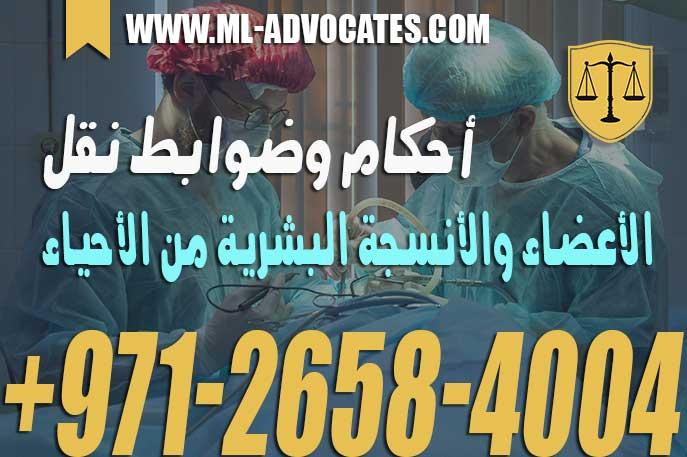 أحكام وضوابط نقل الأعضاء والأنسجة البشرية من الأحياء