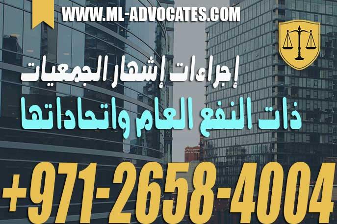 إجراءات إشهار الجمعيات ذات النفع العام واتحاداتها في دولة الإمارات