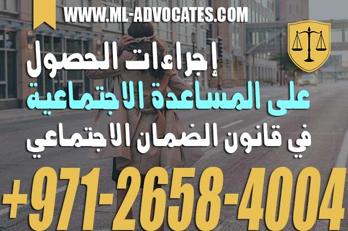 إجراءات الحصول على المساعدة الاجتماعية في قانون الضمان الاجتماعي