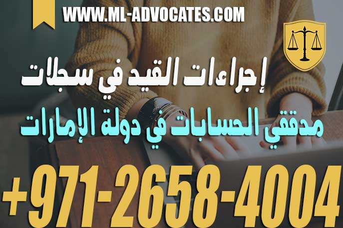 إجراءات القيد في سجلات مدققي الحسابات في دولة الإمارات