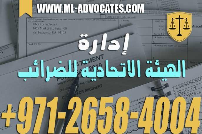 إدارة الهيئة الاتحادية للضرائب