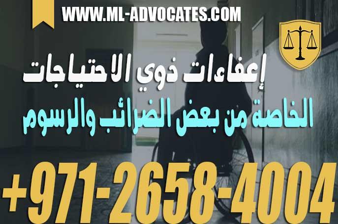 إعفاءات ذوي الاحتياجات الخاصة من بعض الضرائب والرسوم