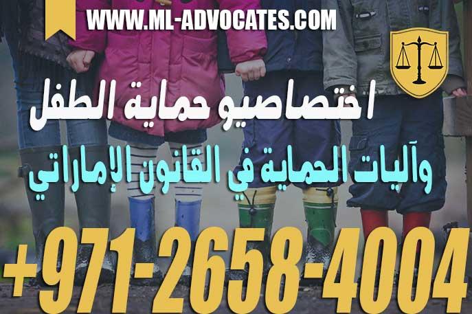 اختصاصيو حماية الطفل وآليات الحماية في القانون الإماراتي