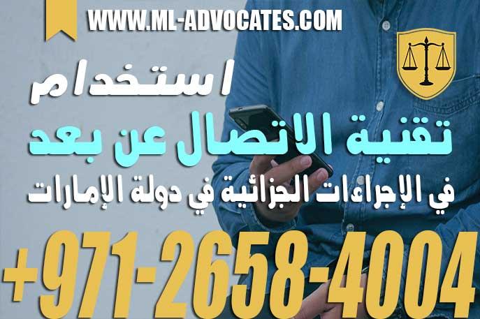 استخدام تقنية الاتصال عن بعد في الإجراءات الجزائية في دولة الإمارات