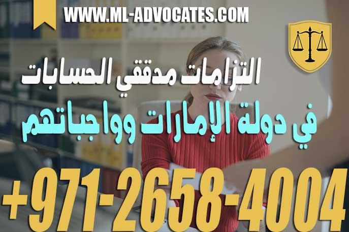 التزامات مدققي الحسابات في دولة الإمارات وواجباتهم في دولة الإمارات