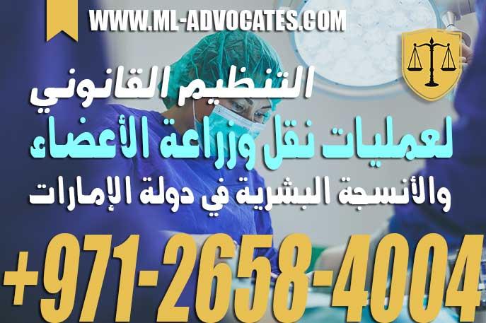 التنظيم القانوني لعمليات نقل وزراعة الأعضاء والأنسجة البشرية في دولة الإمارات