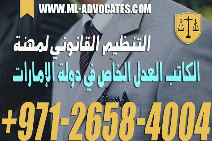 التنظيم القانوني لمهنة الكاتب العدل الخاص في دولة الإمارات