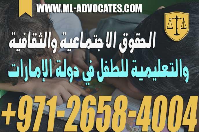 الحقوق الاجتماعية والثقافية والتعليمية للطفل في دولة الإمارات
