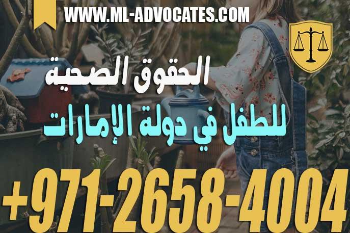 الحقوق الصحية للطفل في دولة الإمارات
