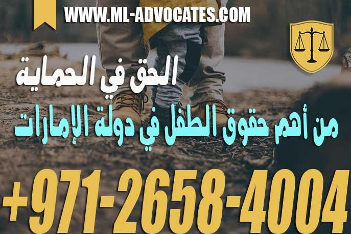 الحق في الحماية من أهم حقوق الطفل في دولة الإمارات