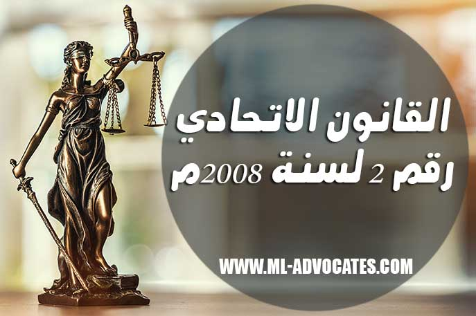 القانون الاتحادي رقم 2 لسنة 2008م بشأن الجمعيات والمؤسسات الأهلية ذات النفع العام