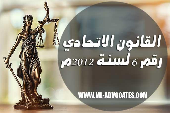القانون الاتحادي 6 لسنة 2012 بشأن تنظيم مهنة الترجمة