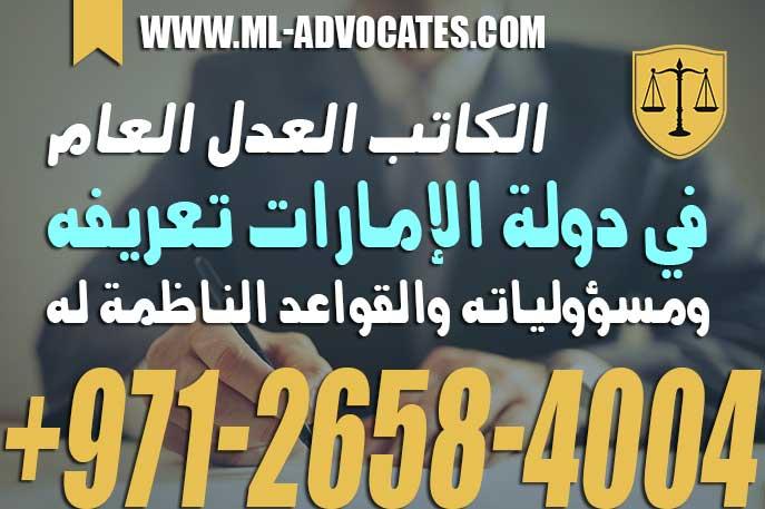 الكاتب العدل العام في دولة الإمارات تعريفه ومسؤولياته والقواعد الناظمة له