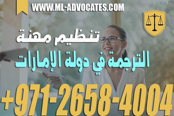تنظيم مهنة الترجمة في دولة الإمارات