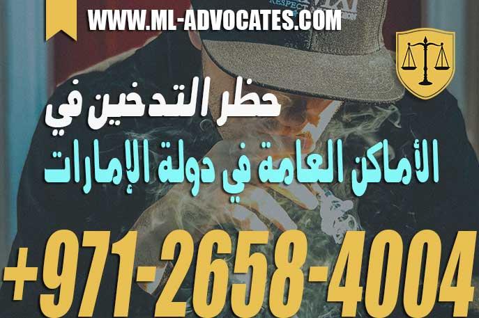 حظر التدخين في الأماكن العامة في دولة الإمارات