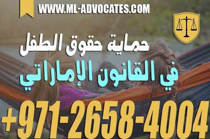 حماية حقوق الطفل في القانون الإماراتي