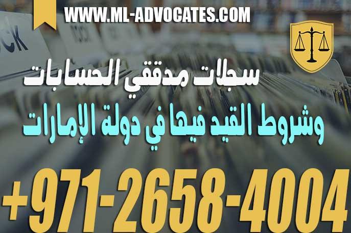 سجلات مدققي الحسابات وشروط القيد فيها في دولة الإمارات