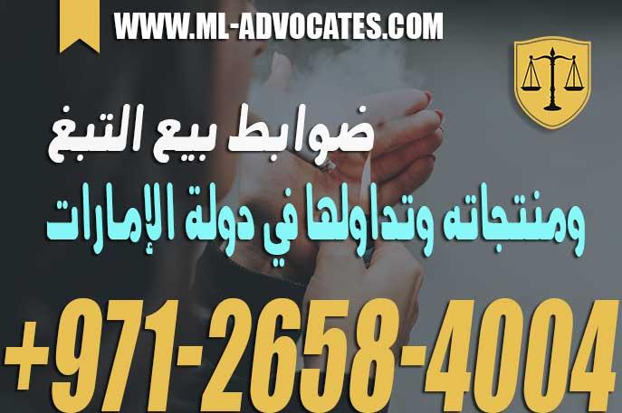 ضوابط بيع التبغ ومنتجاته وتداولها في دولة الإمارات
