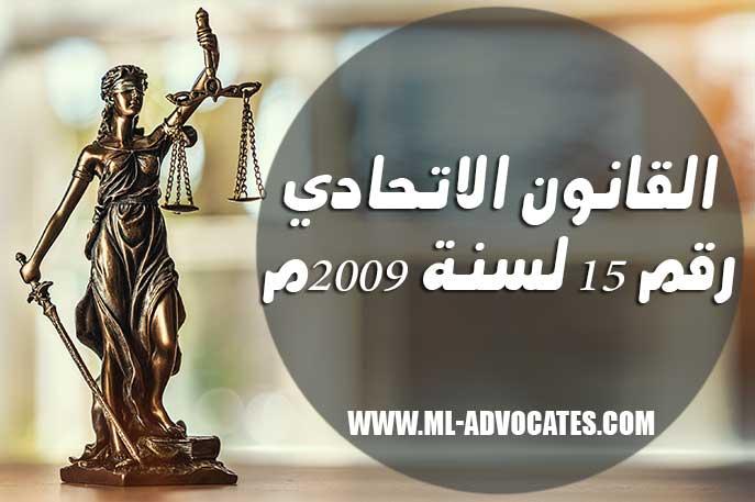 قانون اتحادي رقم 15 لسنة 2009 في شأن مكافحة التبغ