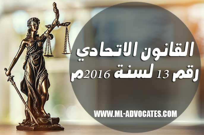 مرسوم بقانون اتحادي 13 لسنة 2016  بشأن إنشاء الهيئة الاتحادية للضرائب