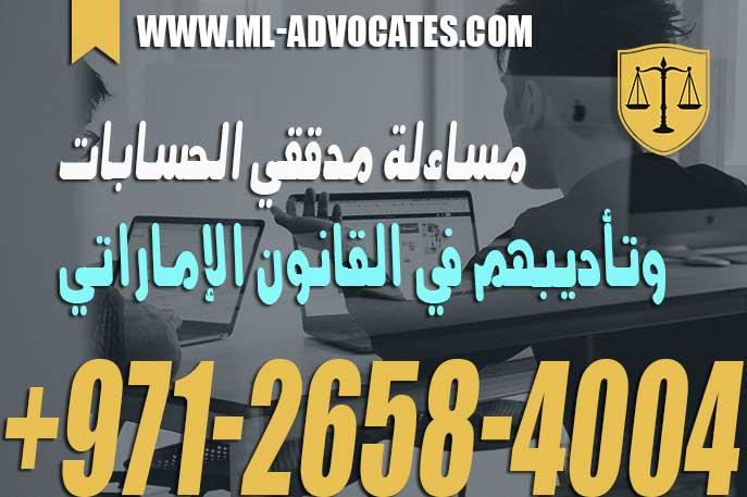 مساءلة مدققي الحسابات وتأديبهم في القانون الإماراتي