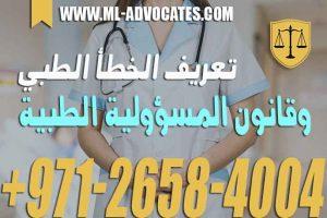 تعريف الخطأ الطبي