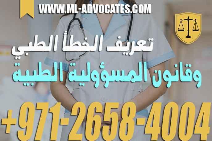 تعريف الخطأ الطبي وقانون المسؤولية الطبية