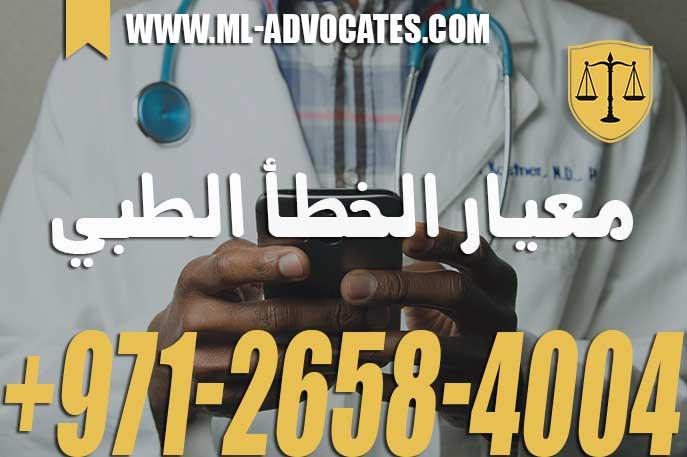 معيار الخطأ الطبي – قانون المسؤولية الطبية الإماراتي