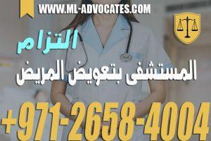 التزام المستشفى بتعويض المريض