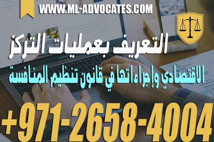 التعريف بعمليات التركز الاقتصادي وإجراءاتها في قانون تنظيم المنافسة