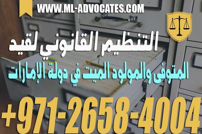 التنظيم القانوني لقيد المتوفى