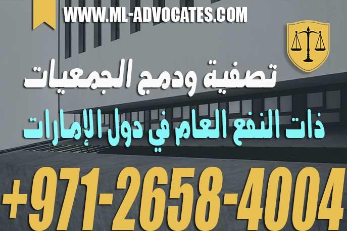 تصفية ودمج الجمعيات ذات النفع العام في دول الإمارات