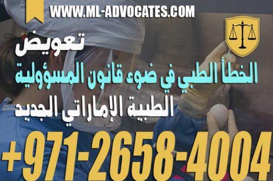 تعويض الخطأ الطبي في ضوء قانون المسؤولية الطبية الإماراتي الجديد