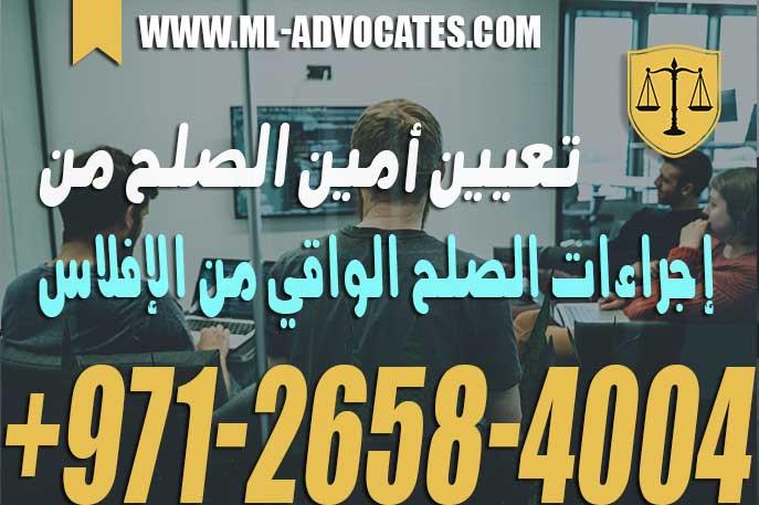 تعيين أمين الصلح من إجراءات الصلح الواقي من الإفلاس