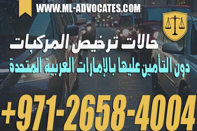 حالات ترخيص المركبات دون التأمين عليها بالإمارات العربية المُتحدة