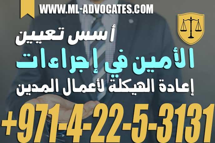 أسس تعيين الأمين في إجراءات إعادة الهيكلة لأعمال المدين – الإمارات العربية المُتحدة