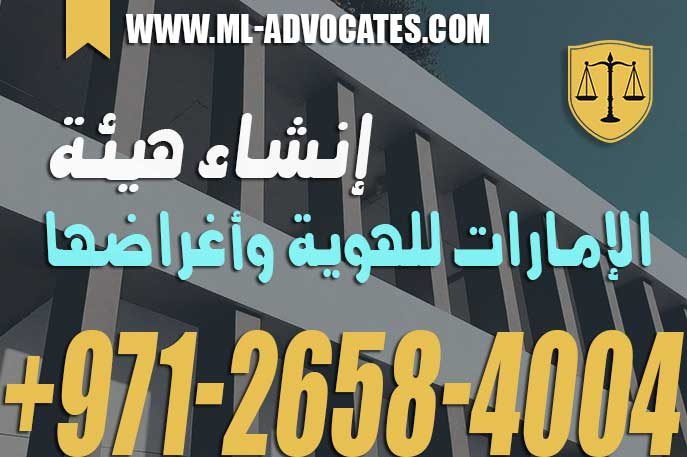إنشاء هيئة الإمارات للهوية وأغراضها وفقا للقانون الاتحادي الإماراتي
