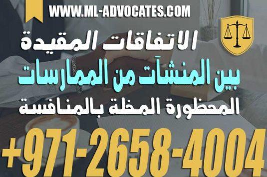 الاتفاقات المقيدة بين المنشآت من الممارسات المحظورة المخلة بالمنافسة – الإمارات