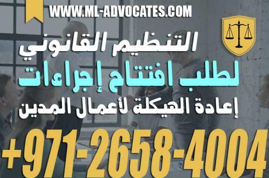 التنظيم القانوني لطلب افتتاح إجراءات إعادة الهيكلة لأعمال المدين – الإمارات
